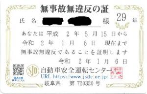 H31年度運転記録証明 澤田栄次_page-0001